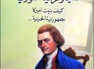 Thomas Jefferson in Arabic