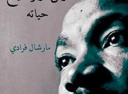 Martin Luther King, Jr. in Arabic Translation