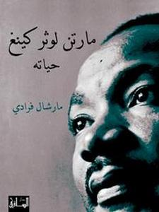 Martin Luther King, Jr. in Arabic