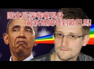 Chinese Humorists Satirize the Snowden/ NSA Surveillance Scandal (Video)