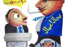 Egypt's Battle for Worker's Rights in Upcoming Legislation