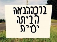 Louisiana Muslim-Haters call 911 in Panic over Hebrew Sign