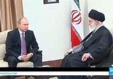 From Putin To Khamenei: A Koran Copy With Its Own History