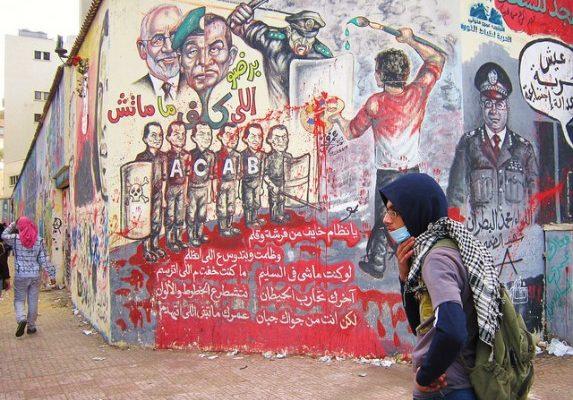 "Egypt's ""Terrorism"" Law Violates ""Fundamental Freedoms"""