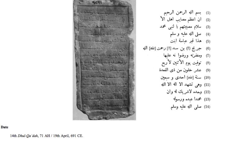 Very Early Muslim Piety toward the Prophet Muhammad